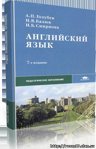 Решебник Голубев 8 Издание